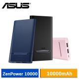 ASUS ZenPower 10000 Quick Charge 3.0 智慧快充10000mAh行動電源 18W快速充電 輕薄高效
