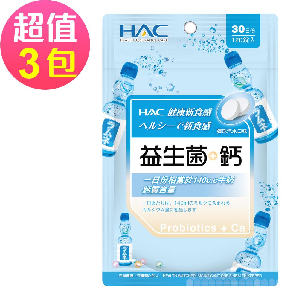 【永信HAC】益生菌+鈣口含錠-彈珠汽水口味(120錠x3包,共360錠)