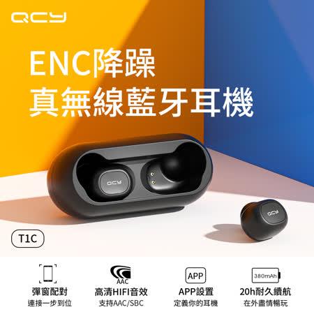 QCY T1C ENC 降噪 真無線藍牙耳機