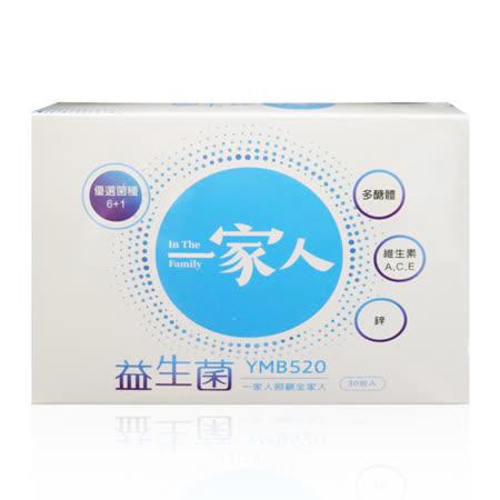 【一家人】專利 YMB520益生菌30包/盒