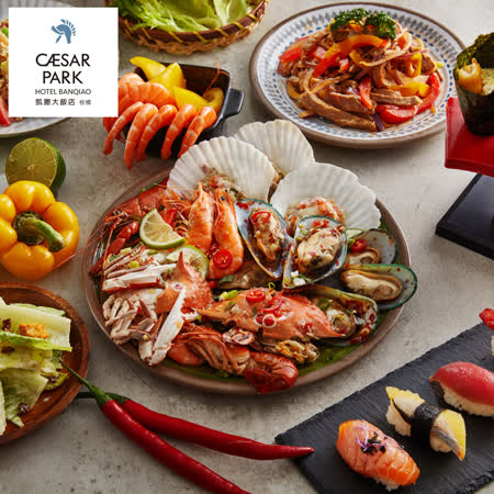 板橋凱撒大飯店朋派 平日單人吃到飽午餐劵
