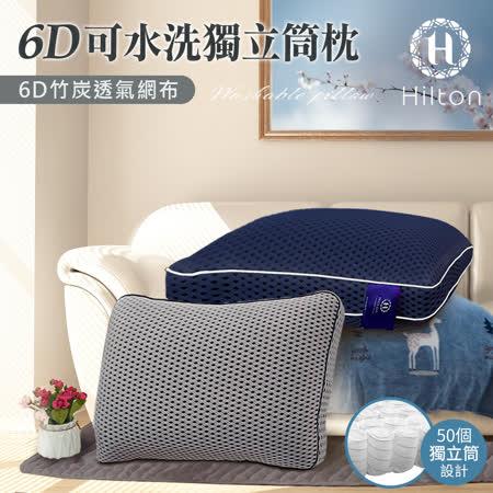 Hilton希爾頓 竹炭可水洗獨立筒枕