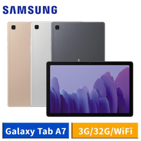 三星 Tab A7 T500 WiFi 3G/32G 平板電腦