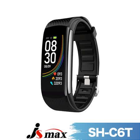 [JSmax] SH-C6T 智慧健康管理手環