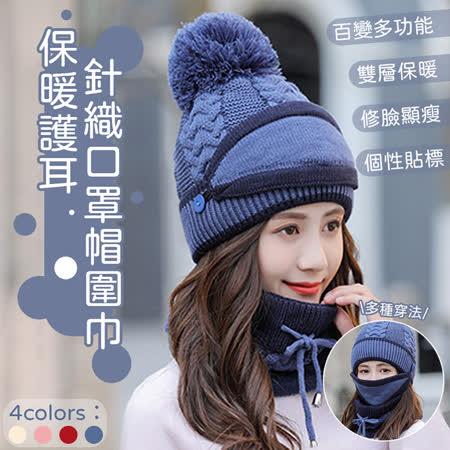 抗寒保暖 保暖護耳口罩帽圍巾