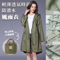 透氣時尚雨衣