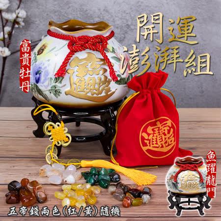 【台灣製純手工】 聚寶盆+納福招財包