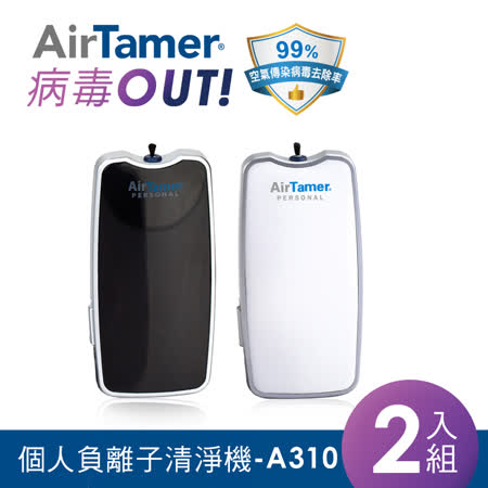 (雙入組)美國AirTamer 個人負離子空氣清淨機