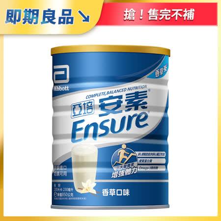 亞培  安素優能基粉狀 香草口味(850g x2罐)