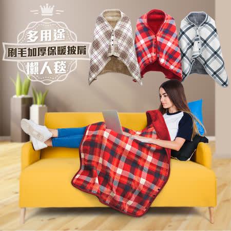多用途毛毯 刷毛加厚懶人毯