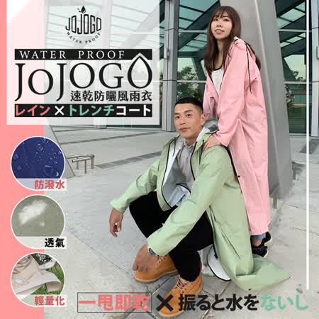 JOJOGO 買1送1  速乾防曬風雨衣