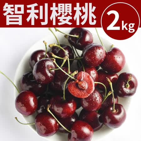 28mm 智利櫻桃 2kg