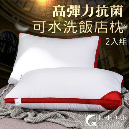 LEEDAR 麗的 七星級3D透氣水洗枕