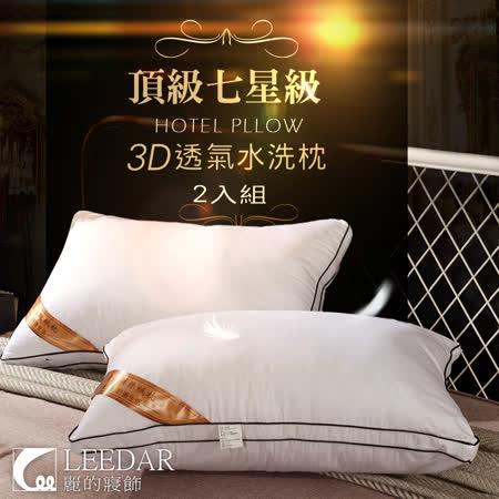 LEEDAR 麗的 純棉表布可水洗枕(2入)