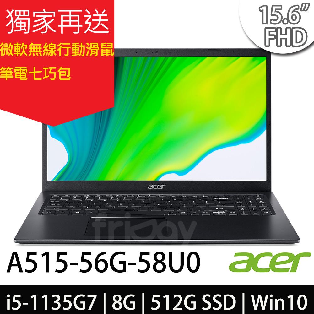 Acer A515-56G-58U0 15.6吋FHD/ i5-1135G7/ MX350 2G獨顯/ 512G SSD/ Win10 黑色筆電-加碼送微軟無線行動滑鼠(隨...