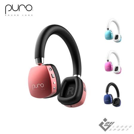 Puro Quiets 降噪 藍牙無線兒童耳機