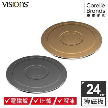 康寧 VISIONS 多功能解凍導磁盤