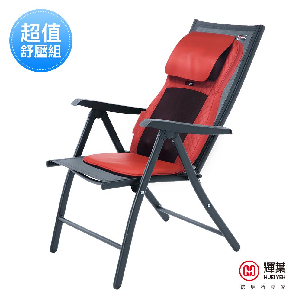 輝葉 4D溫熱揉槌按摩墊+高級透氣摺疊涼椅組(HY-640+HY-CR01)