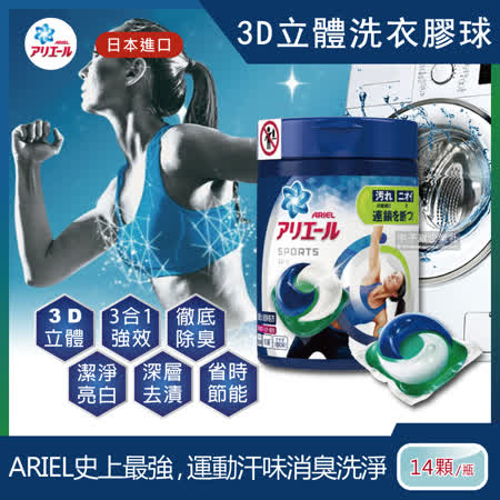 P&G洗衣凝膠球 運動衣物消臭1罐