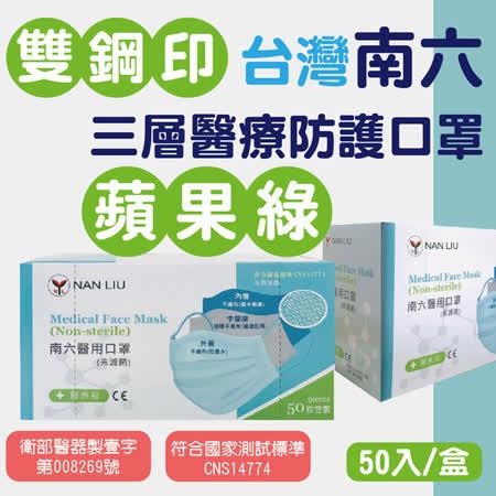 南六 台灣製 雙鋼印醫療口罩50片x2盒