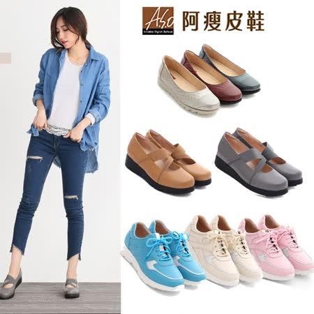 A.S.O阿瘦 真皮舒適休閒鞋(任選)