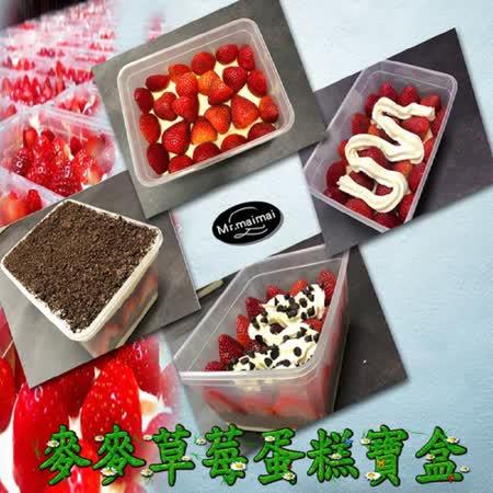 【麥麥先生】 草莓寶盒3入(口味任選)