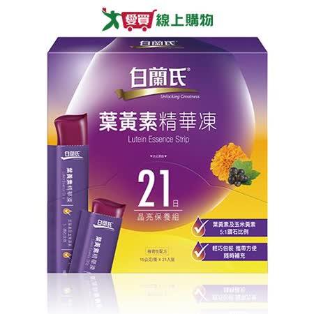 白蘭氏葉黃素精華凍15Gx21