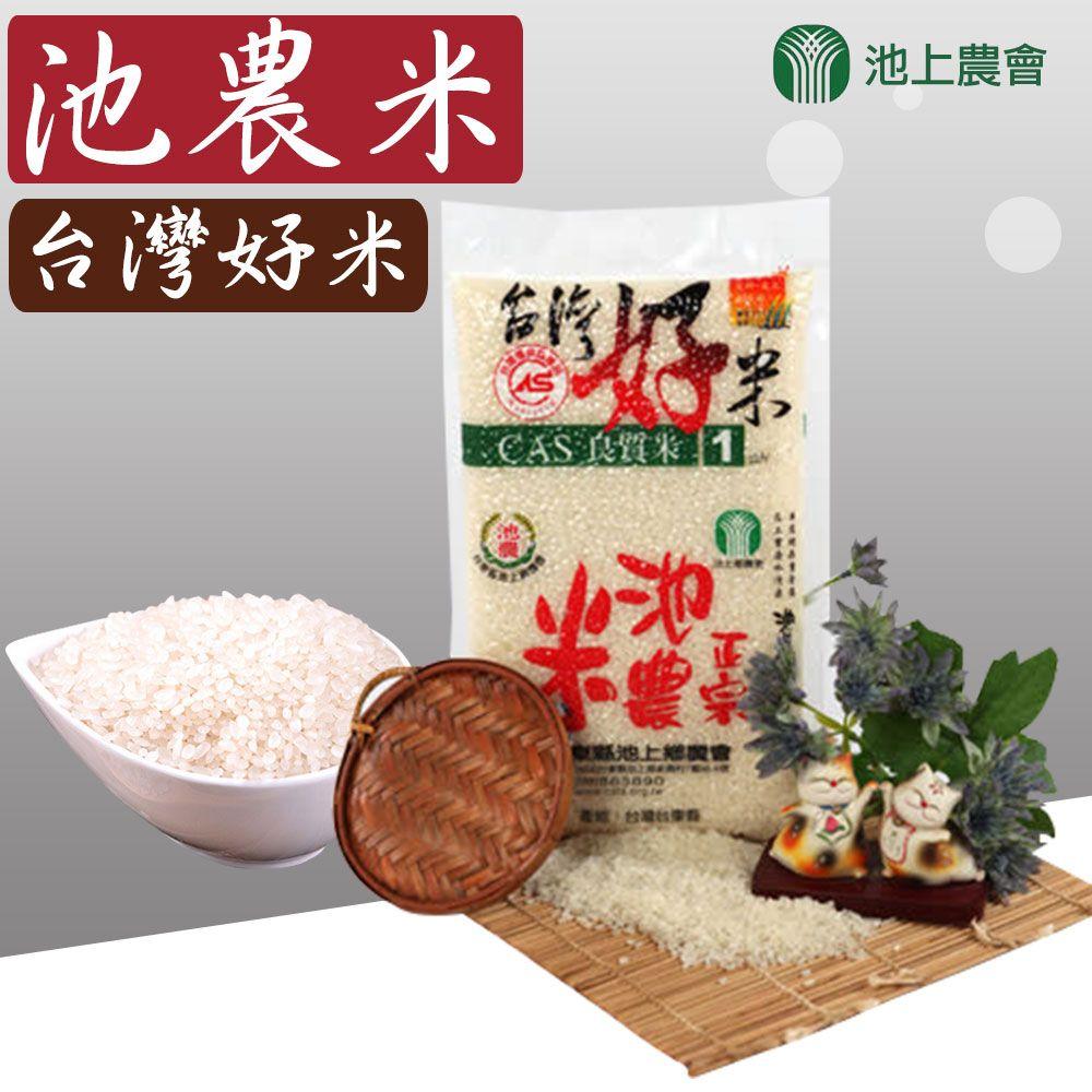 【池上農會】台灣好米 池農米-2.5kg-包 (2包一組)