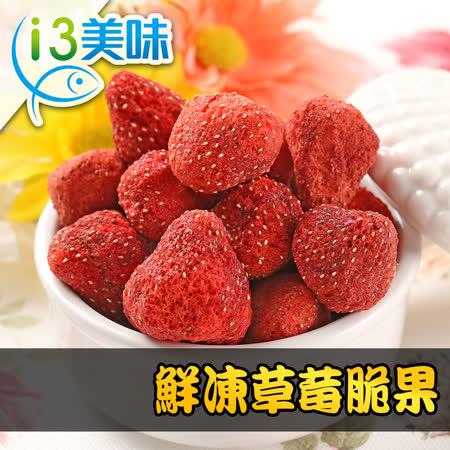 【愛上美味】 草莓脆果1包