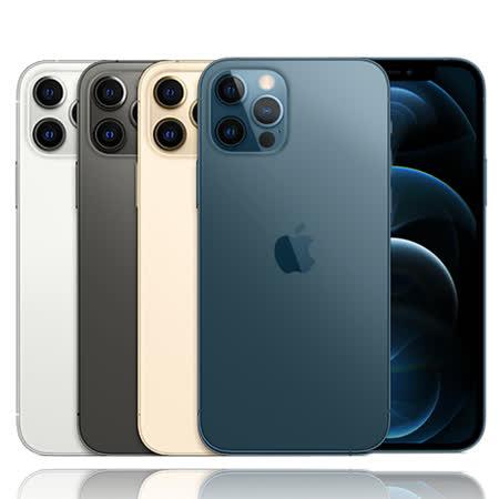 Apple iPhone 12 Pro Max 512G 防水5G手機※送保貼+保護套※