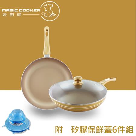 妙廚師 太禾黃金 不沾平煎鍋30cm