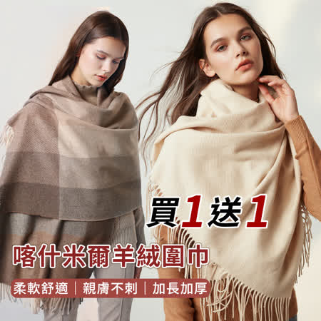 KISSDIAMOND 喀什米爾加厚羊絨圍巾