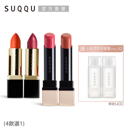 SUQQU  晶采唇膏限定組