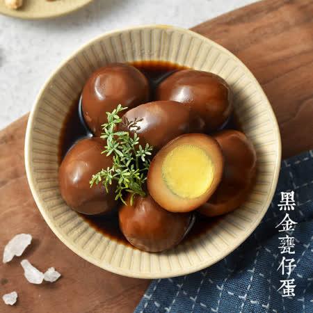 島瓜滷味 黑金甕仔蛋6顆/包