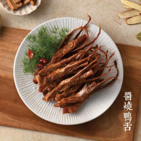 島瓜滷味 醬燒鴨舌 10支/包