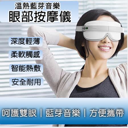 【APP限定】酷奇 QHL 智能恆溫熱敷按摩儀護眼儀