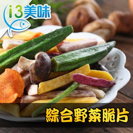 【愛上美味】 綜合野菜脆片1包