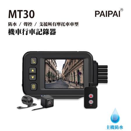 PAIPAI防水型 MT30 前後雙鏡機車行錄器