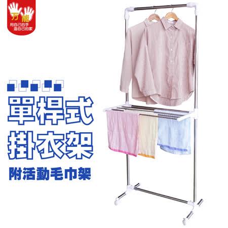 ㄇ型簡約 單桿曬衣架-附毛巾架
