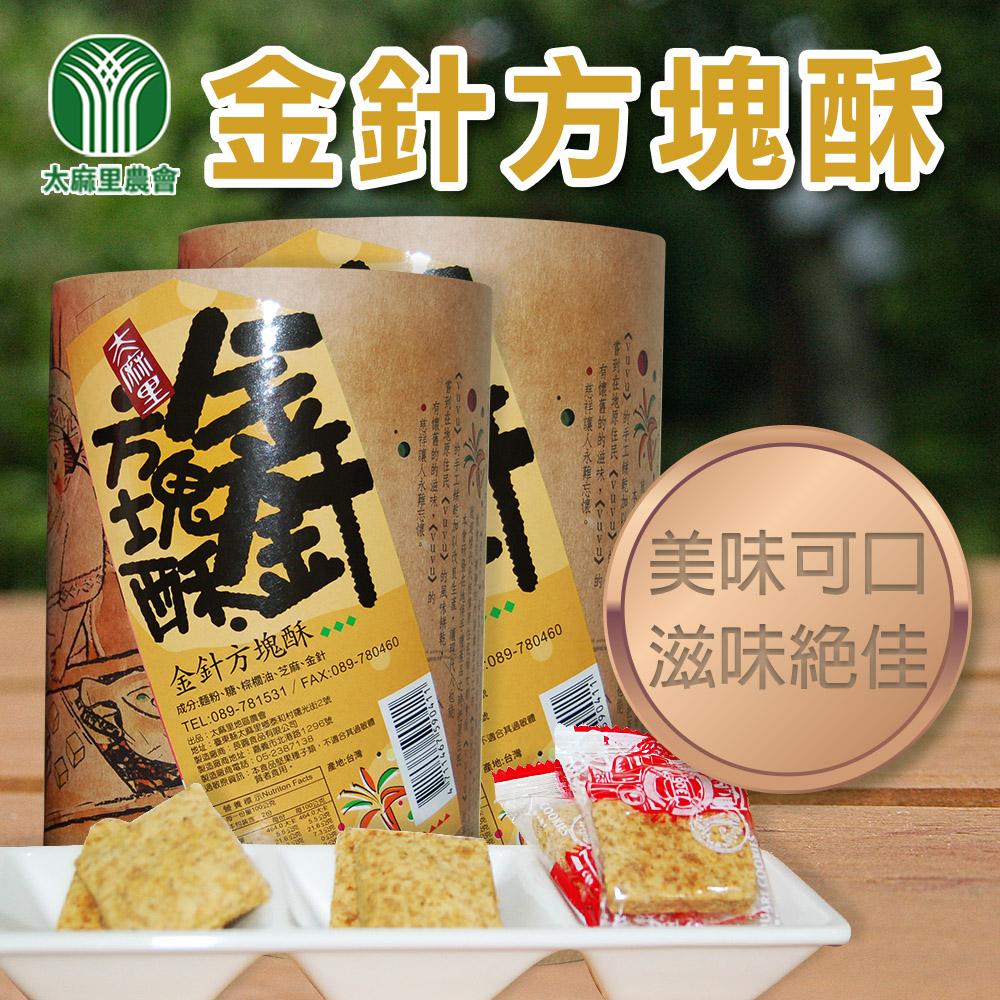 【太麻里農會】金針方塊酥-200g-盒 (2盒一組)