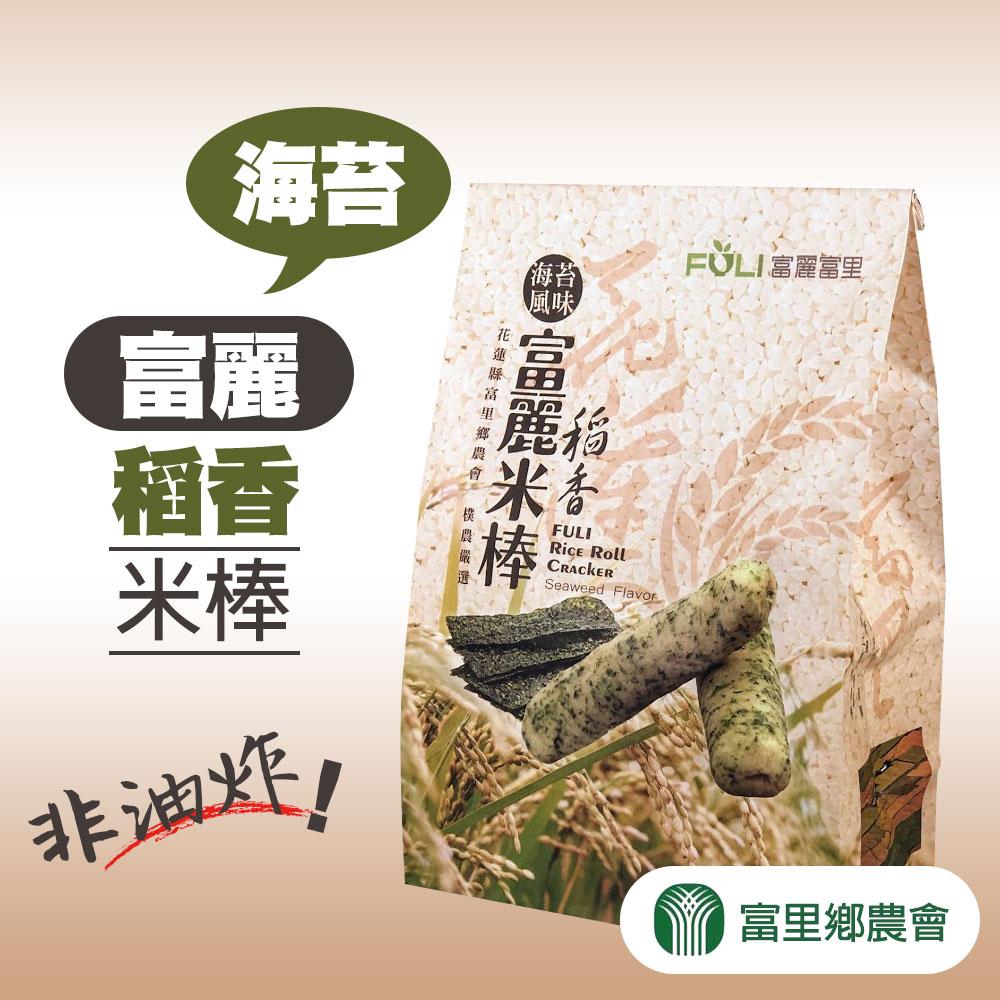 【富里農會】富麗稻香米棒-海苔-140g-20入-包 (3包一組)