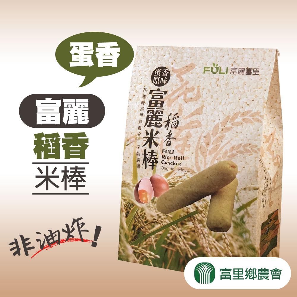 【富里農會】富麗稻香米棒-蛋香-140g-20入-包 (3包一組)