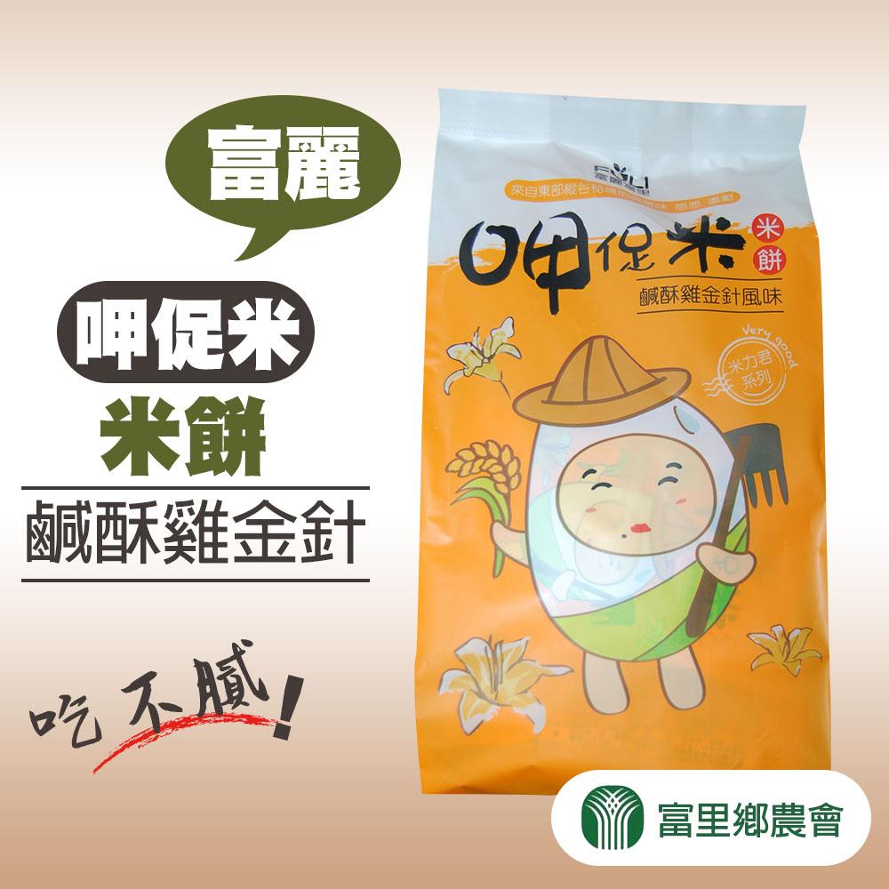 【富里農會】呷促米米餅-鹹酥雞金針風味-160g-8入-包 (3包一組)