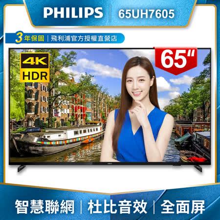 飛利浦 65吋4K HDR 聯網液晶+視訊盒