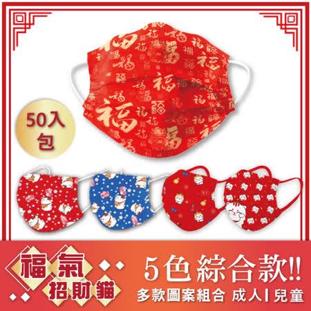 新年春節限定組 防護口罩100片