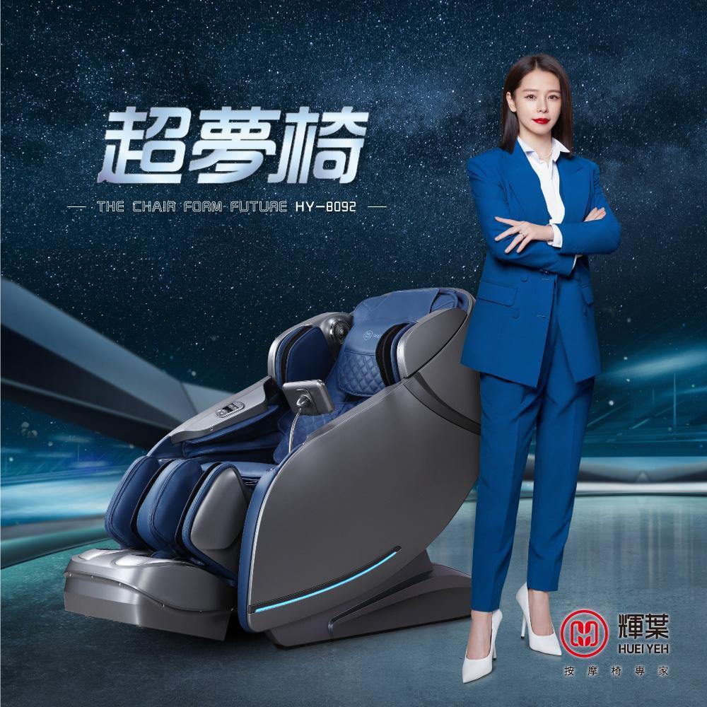 輝葉 超夢椅(HY-8092)