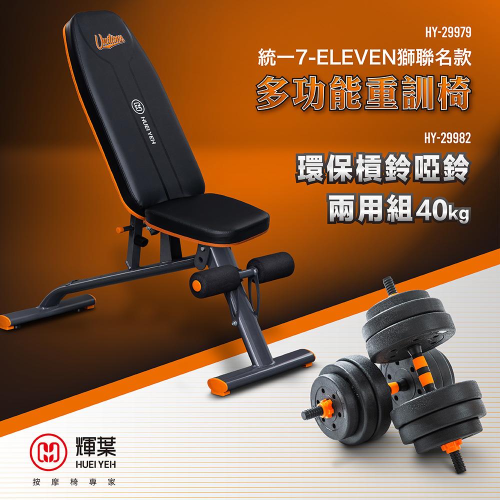 輝葉 多功能重訓椅統一7-ELEVEN獅聯名款+環保槓鈴啞鈴兩用組(HY-29979+HY-29982)