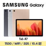 Samsung Galaxy Tab A7 10.4吋平板 T500 (WIFI/32G)