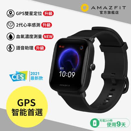 華米 Bip U Pro 升級版 健康運動心率智慧手錶