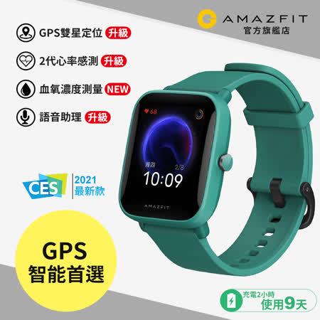 華米Amazfit Bip U Pro健康運動心率智慧手錶